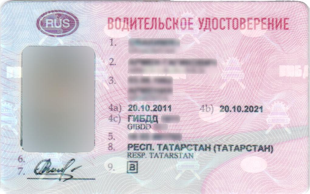 Водительское_удостоверение_РФ_(нового_образца)_выданное_в_2011_году-лицевая_сторона._Казань
