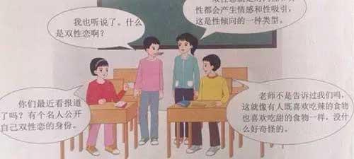 gay-grade6-b