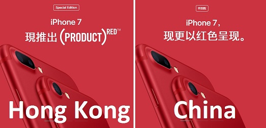 iphone7-rojo-china