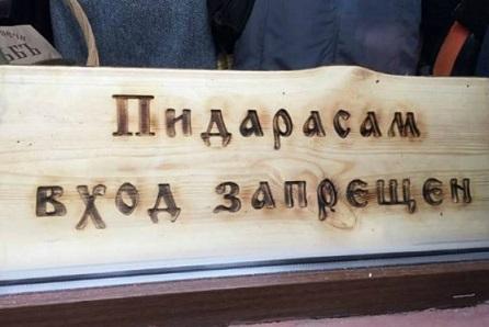tienda-prohibe-entrar-gays-rusia-header-696x464