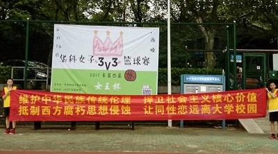 pancarta-homofoba-universidad-china