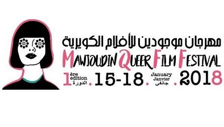 780x580-cine-mawjoudin-film-festival